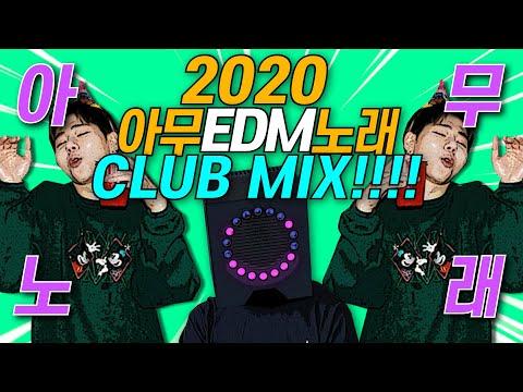 2020클럽노래) 2020년 요즘 유행하는 클럽 아무EDM노래 30분 달려보자! (강남클럽 요즘 클럽음악 디제잉EDM) 2020 02 28