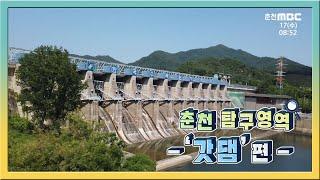 춘천 탐구 영역 '갓댐'편 다시보기