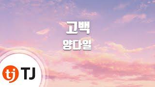 [TJ노래방] 고백 - 양다일 / TJ Karaoke