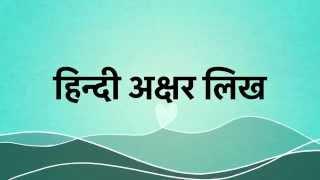 हिन्दी अक्षर लिख