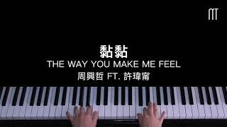 周興哲許瑋甯 - 黏黏 鋼琴抒情版 The Way You Make Me Feel Piano Cover