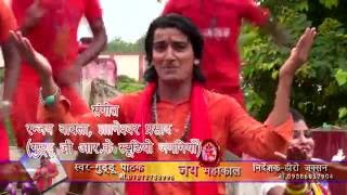 जय महाकाल - Jai Mahakaal | Guddu Pathak | Bhojpuri Kanwar Bhajan