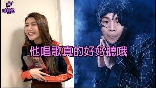 『周興哲真的很會唱』feat.愷樂 周興哲