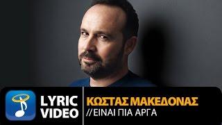 Κώστας Μακεδόνας - Είναι Πια Αργά | Kostas Makedonas - Ine Pia Arga (Official Lyric Video HQ)