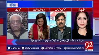 News Room - 21 December 2017 - 92NewsHDPlus