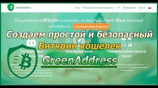 Биткоин кошелек. Как �оздать Bitcoin кошелек в GreenAddress