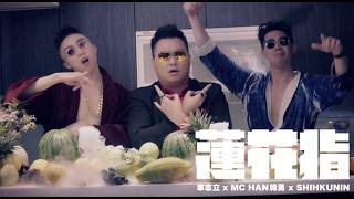 車志立 Daniel【蓮花指】(feat. Mc Han 韓勇 & SHIHKUNIN)Official MV