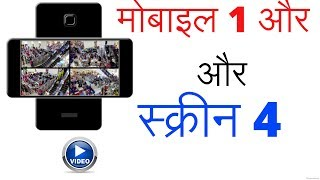 अपने मोबाइल में एक साथ चार स्क्रीन कैसे करें apne mobile me ek sath 4 screen kaise kare