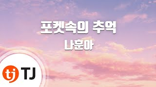 [TJ노래방] 포켓속의추억 - 나훈아(Na, Hoon-A) / TJ Karaoke