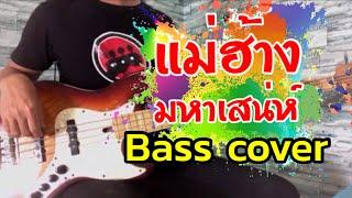 แม่ฮ้างมหาเสน่ห์   ลูกแพร ไหมไทย [ BASS COVER ]