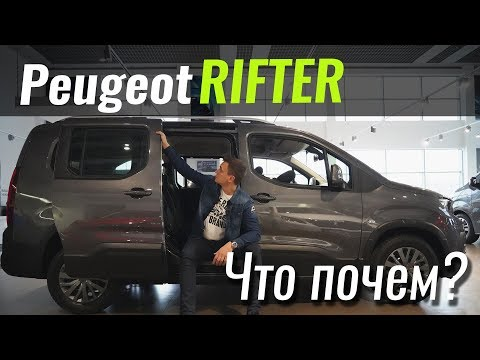 Peugeot Rifter Active Pack