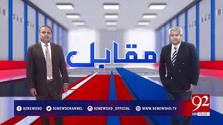 Muqabil - 11 September 2017 - 92NewsHDPlus