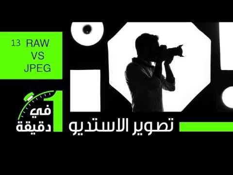 تصوير الاستديو في دقيقة ١٣ : RAW vs JPEG