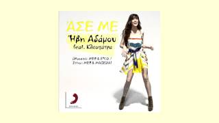 Ivi Adamou feat. Cleopatra - Ase Me (Official Audio)