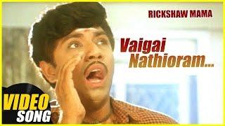 Vaigai Nathioram Video Song | Rickshaw Mama Tamil Movie Song | Sathyaraj | Kushboo | Ilayaraja width=