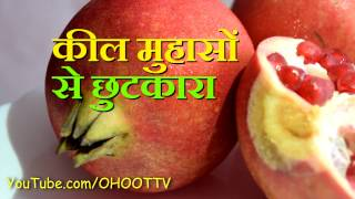 Why Pomegranate is best fruit - अनार करे चमत्कार