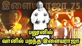 பலூனில் வானில் பறந்த இளையராஜா | Ilayaraja 75 | Producer Council | TTN