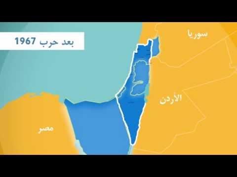 فلسطين: ما هي حرب 1967 ؟