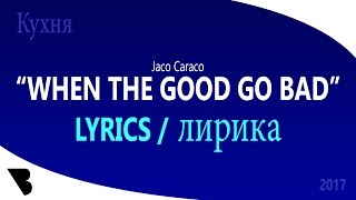 When The Good Go Bad  - LYRICS