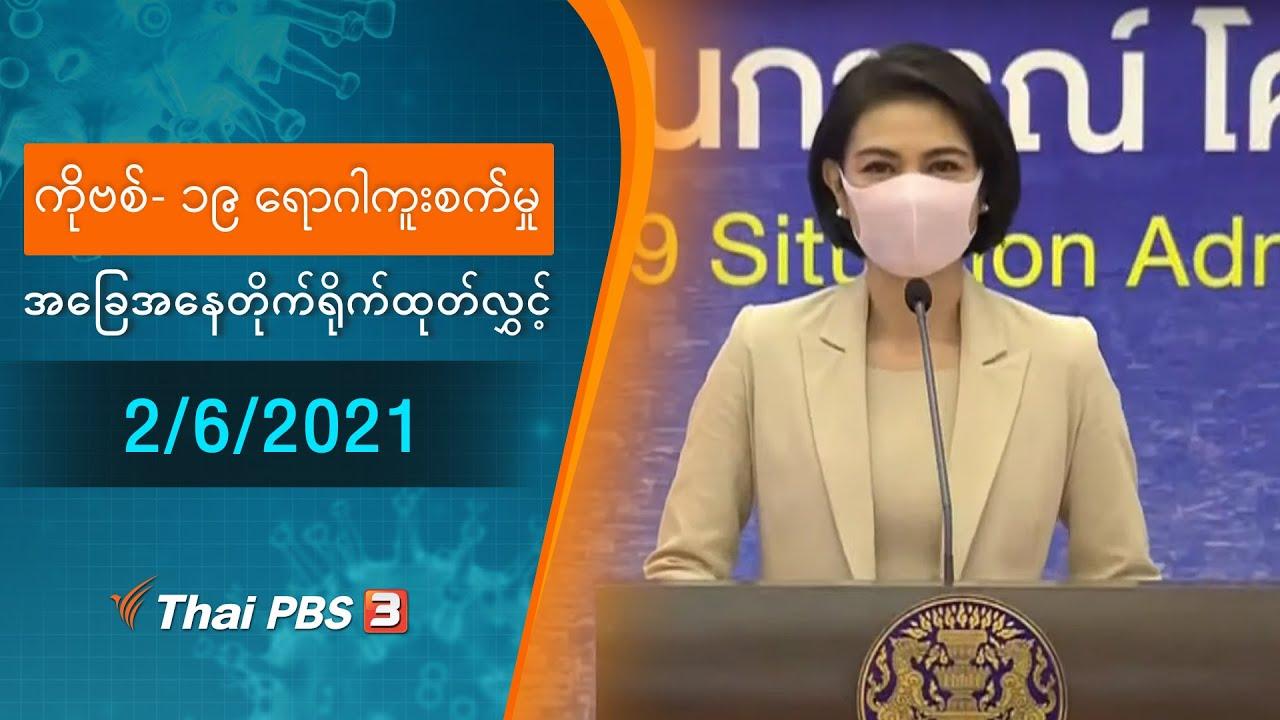 ကိုဗစ်-၁၉ ရောဂါကူးစက်မှုအခြေအနေကို သတင်းထုတ်ပြန်ခြင်း (2/06/2021)