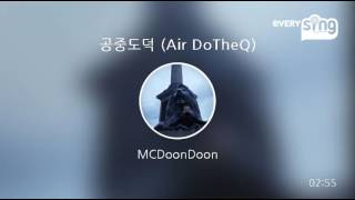 [everysing] 공중도덕 (Air DoTheQ)