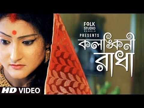 Download thumbnail for Kolonkini Radha   Subhapriya   Bangla