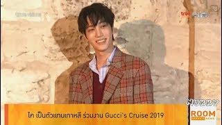 Kai ไค EXO เป็นตัวแทนเกาหลีร่วมงาน Gucci's Cruise 2019 @Room Service News 1Jun18