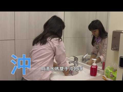 開學勤洗手【行政院防疫宣導影片】 - YouTube