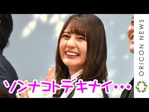 日向坂46小坂菜緒、JKテストジャンパーと自身重ね「そんな思い切ったことできない」 映画『ヒノマルソ...