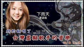 【魚乾】原唱是台灣的虛擬歌手?Cover - [ 下雨天 ] by 夏語遙