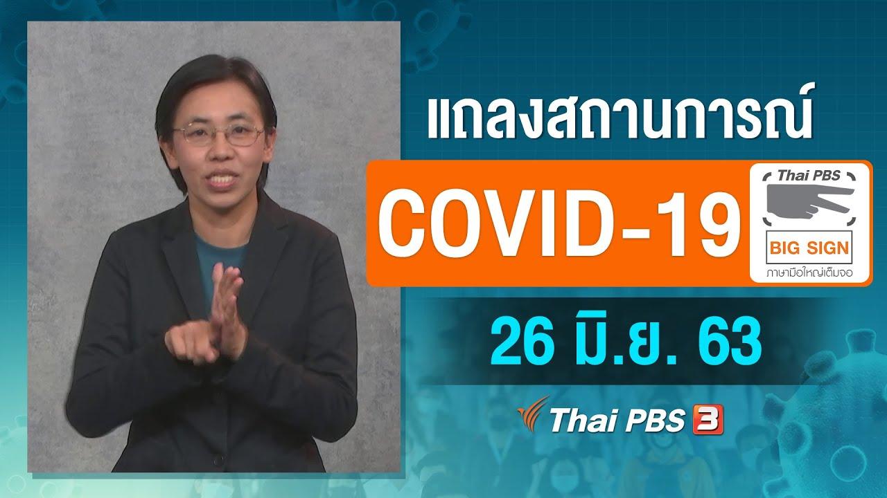 ศูนย์แถลงข่าวรัฐบาลฯ แถลงสถานการณ์โควิด-19 [ภาษามือ] (26 มิ.ย. 63)