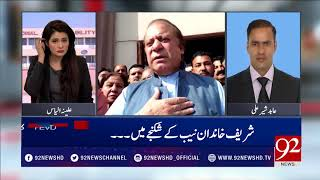 NewsAt5 - (NAB Cases against Sharif Family) - 15 February 2018 - 92NewsHDPlus
