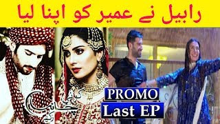 Koi Chand Rakh Last Episode Full Story - Koi Chand Rakh Episode 28 Ary Digital Drama