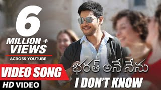 I Don't Know Full Video Song, Bharat Ane Nenu Video Songs, Mahesh Babu, Devi Sri Prasad