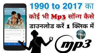 1990 to 2017 tak ka kisi bhi MP3 Songs ko kaise Download kare 1 click me ?