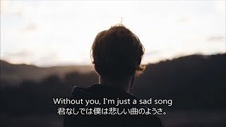 洋楽 和訳 We The Kings - Sad Song