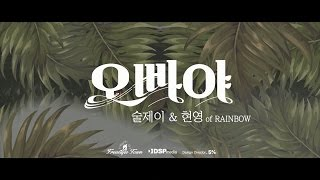 Hyun-Young(RAINBOW) & Sool J - 오빠야(Honey) Music Video