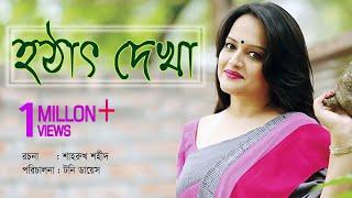 Hotath Dekha (হঠাৎ দেখা)   Bangla Natok বাংলা নাটক | টনি ডায়েস | ঈশীতা