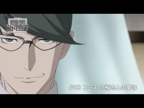 TVアニメ「歌舞伎町シャーロック」#03 WEB予告
