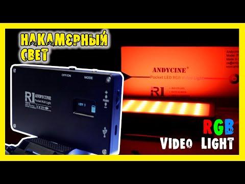 ✔️Накамерный RGB свет  Andycine R1. photo