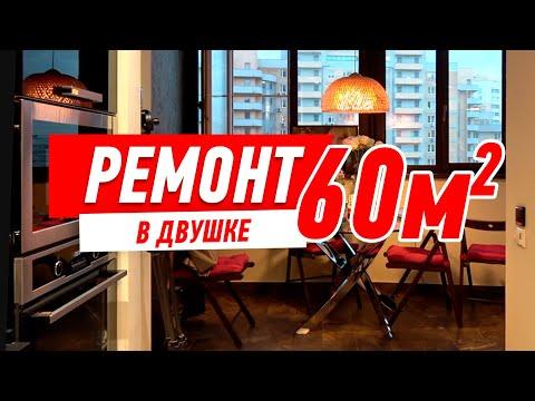 Быстрый и лёгкий ремонт квартиры 60м2 photo