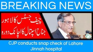CJP conducts snap check of Lahore Jinnah hospital | 3 Sep 2018 | 92NewsHD