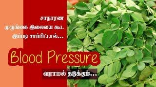 Permanent Cure High Blood Pressure In One Week - Tamil Health Tv