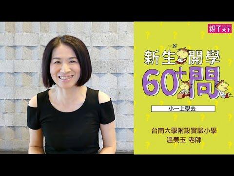 溫美玉老師:擊退小一入學3大困擾│親子天下 - YouTube