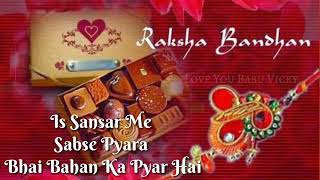 Raksha Bandhan whatsapp status song