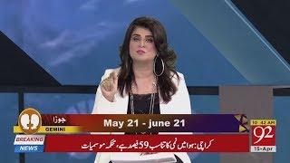 Yeh Hafta Kaisa Rahega Samia Khan Ke Sath - 15 April 2018 - 92NewsHDPlus