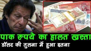 Pakistani रुपये की हालत है इतनी खस्ता, आंकडे हैरान कर देंगे आपको