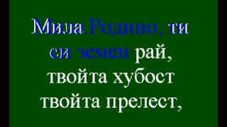 Bulgaria - himn