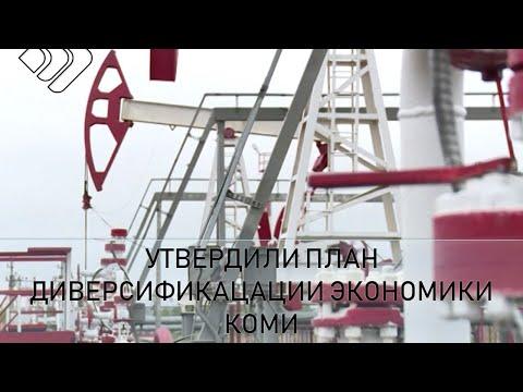 Минэкономразвития России утвердило план диверсификации экономики Коми до 2026 года