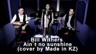 Bill Withers - Ain`t no sunshine (cover by  Made in KZ)